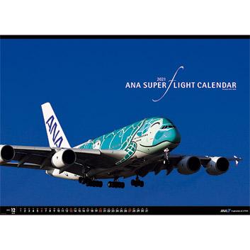 2021年版 ANA スーパーフライトカレンダー(特大版)
