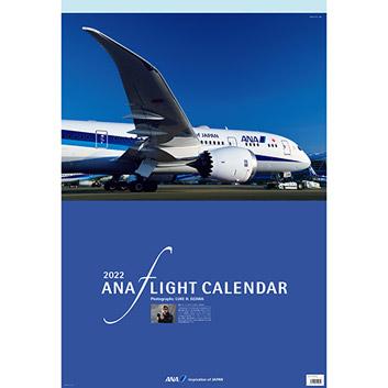 2022年版 ANA フライトカレンダー(小型カレンダー付)