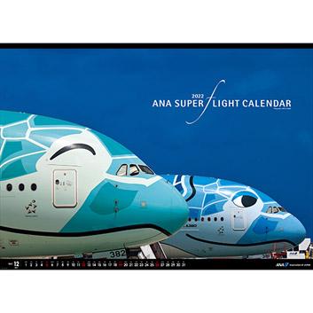 2022年版 ANA スーパーフライトカレンダー(特大版)