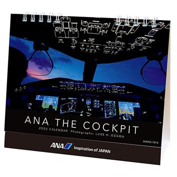 2022年版 卓上 ANA THE COCKPIT カレンダー