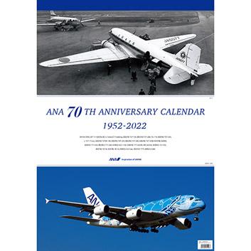 壁掛 ANA70th ANNIVERSARY カレンダー