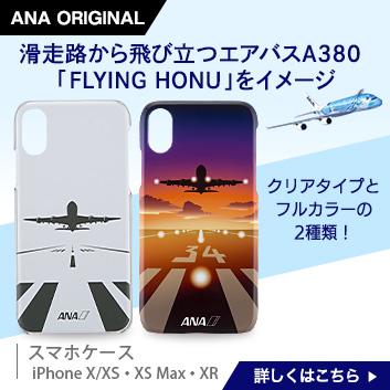 スマホケース iPhone X/XS・XS Max・XR