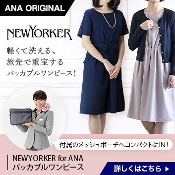 <ANAオリジナル>NEWYORKER for ANA パッカブルワンピース