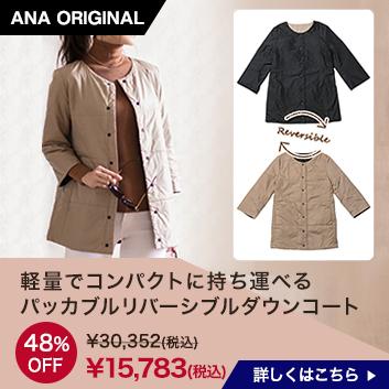 <ANAショッピングオリジナル>パッカブルリバーシブルダウンコート