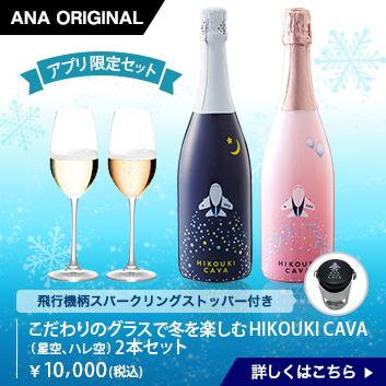 こだわりのグラスで冬を楽しむHIKOUKI CAVA(星空、ハレ空)2本セット