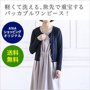 【送料無料】<ANAオリジナル>NEWYORKER for ANA パッカブルワンピース