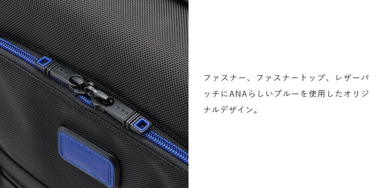 ファスナー、ファスナートップ、レザーパッチにANAらしいブルーを使用したオリジナルデザイン。