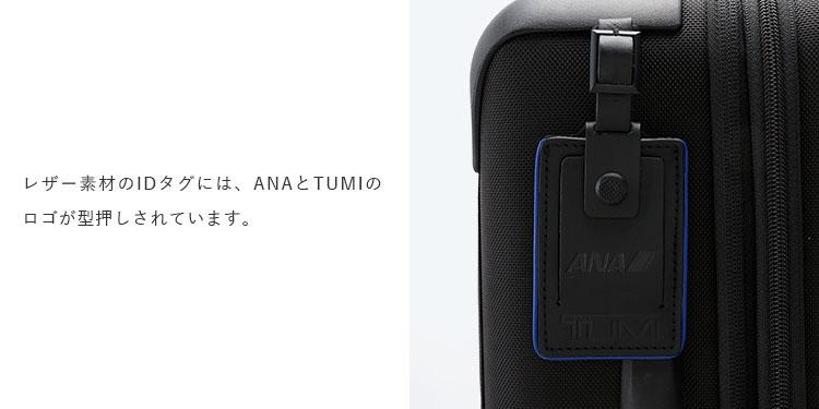 レザー素材のIDタグには、ANAとTUMIのロゴが型押しされています。