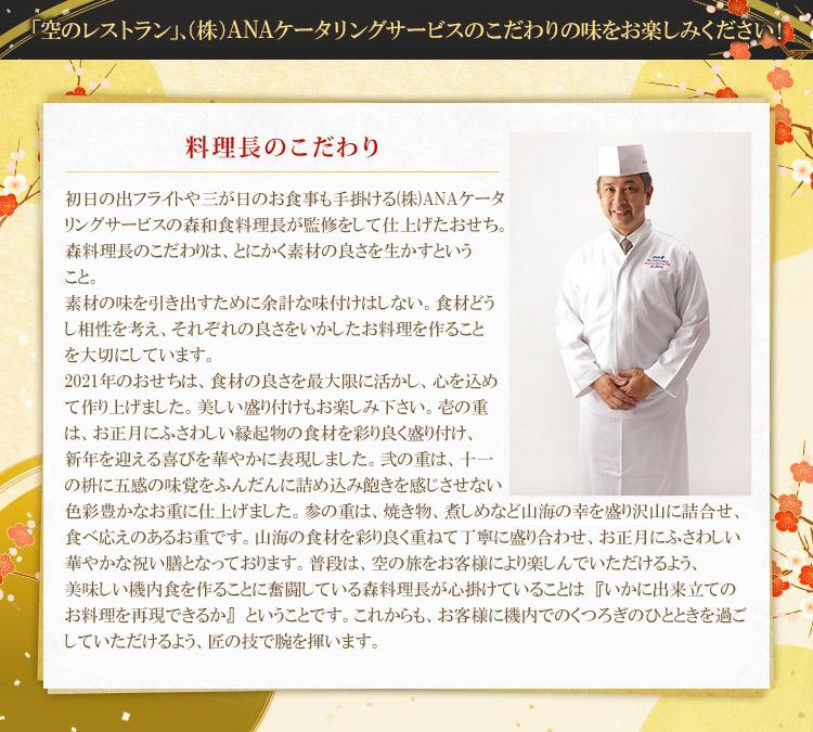 「空のレストラン」、(株)ANAケータリングサービスのこだわりの味をお楽しみください!