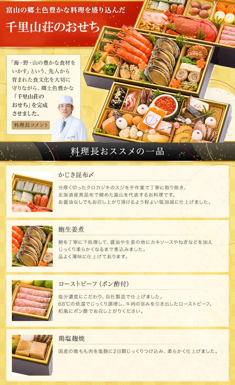 富山の郷土色豊かな料理を盛り込んだ五万石千里山荘のおせち