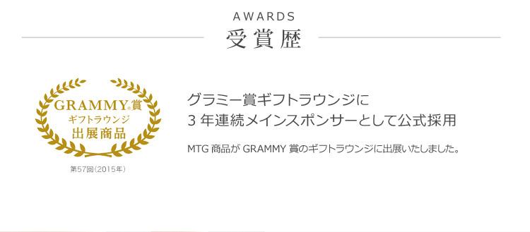 AWARDS 受賞歴 グラミー賞ギフトラウンジに3年連続メインスポンサーとして公式採用 MTG商品がGRAMMY賞のギフトラウンジに出展いたしました。