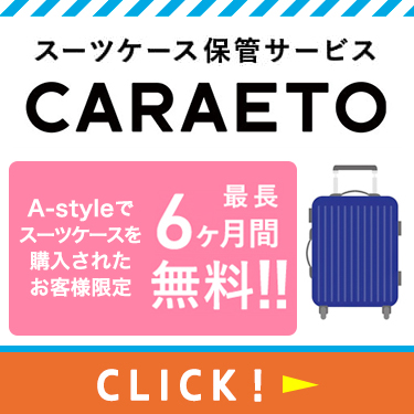 スーツケース保管サービス「CARAETO(カラエト)」Aーstyle限定特典