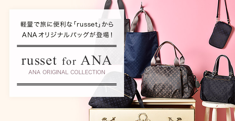 russet for ANA リバーシブルトート特集