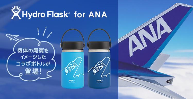 Hydro Flask(ハイドロフラスク) ~ ANA original ~
