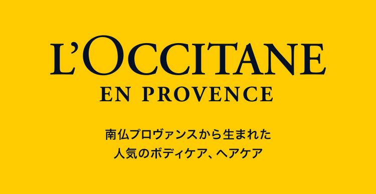 ロクシタン(L'OCCITANE)特集