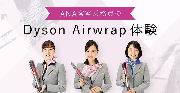ANAの客室乗務員の Dyson Airwrap 体験