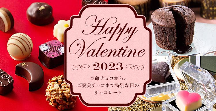 HAPPY Valentine 2020