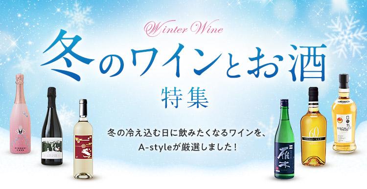 冬のワイン特集