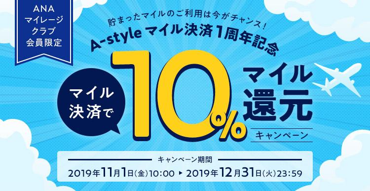 A-style マイル決済1周年記念 10%マイル還元キャンペーン