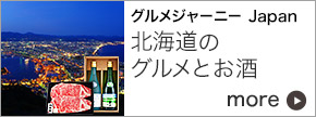Tastes of JAPAN by ANA 北海道編