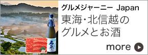 Tastes of JAPAN by ANA 東海・北信越編