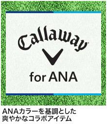 ANA×キャロウェイ