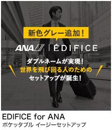 EDIFICE ANAオリジナルジャケットセット特集