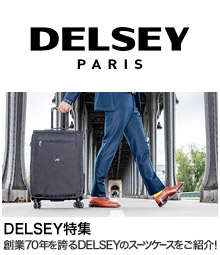 DELSEY特集