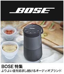 BOSE特集
