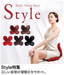 Style特集