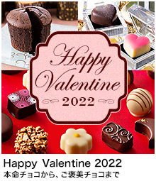 (終了)HAPPY Valentine 2019