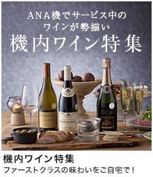機内サービスワイン特集