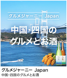 Tastes of JAPAN by ANA 中国・四国編
