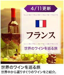 世界のワインを巡る旅