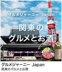 Tastes of JAPAN by ANA 関東編