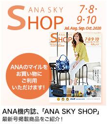 ANA SKY SHOP