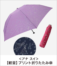 <アナ スイ>【軽量】プリント折りたたみ傘