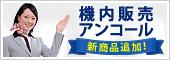 機内販売アンコール-ANA インフライトセレクション-
