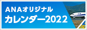 ANAオリジナルカレンダー2020