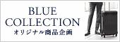BLUEコレクション