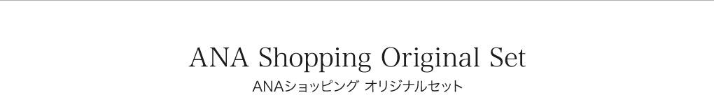 ANA Shopping Original Set
