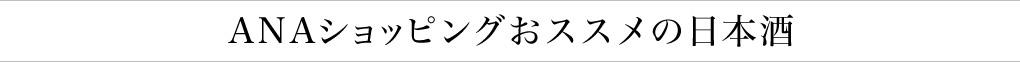 ANAショッピングおススメの日本酒
