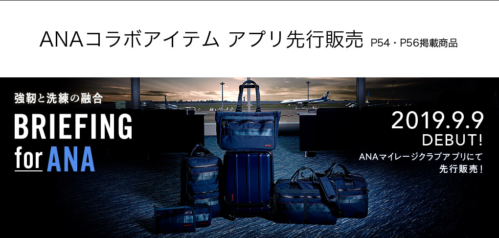 ANAコラボアイテム アプリ先行販売 P54・P56掲載商品