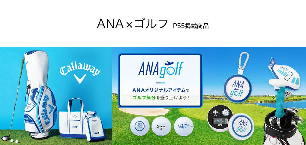 ANA×ゴルフ P55掲載商品