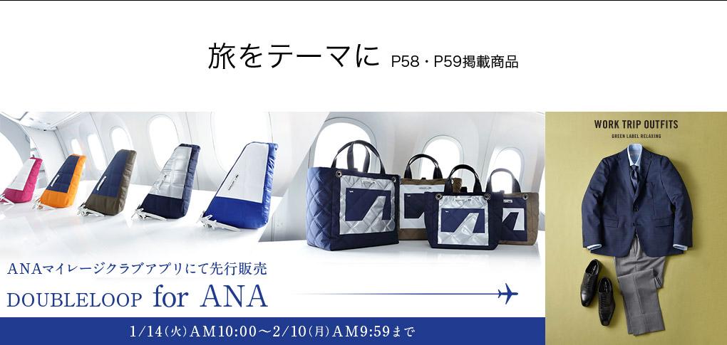 旅をテーマに P58・P59掲載商品