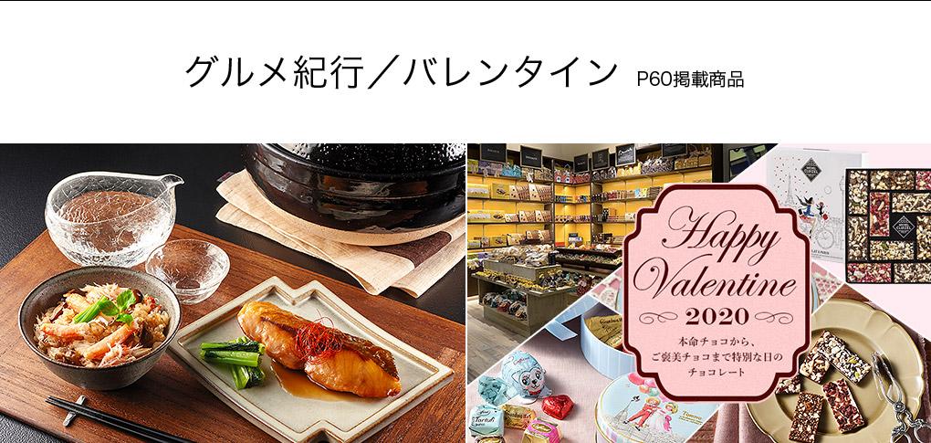 グルメ紀行/バレンタイン P60掲載商品