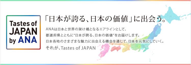 Tastes of JAPAN by ANA