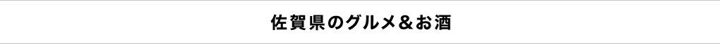 佐賀県のグルメ&お酒