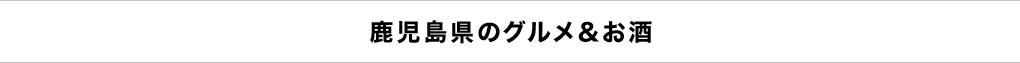 鹿児島県のグルメ&お酒
