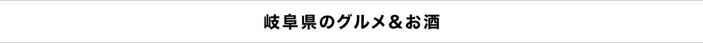 岐阜県のグルメ&お酒